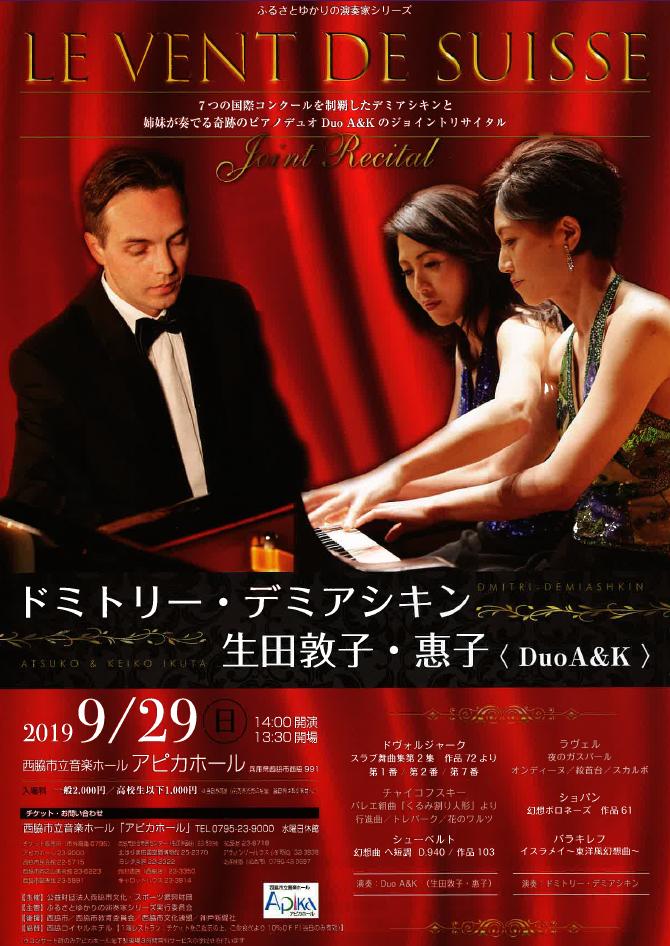 ドミトリー&生田.png