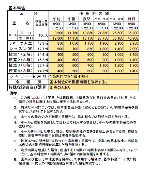 2020料金表HP用.png