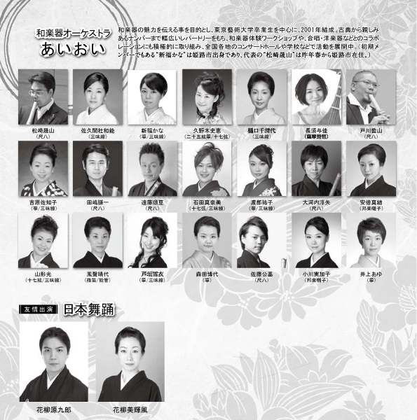 出演者紹介HP.jpg