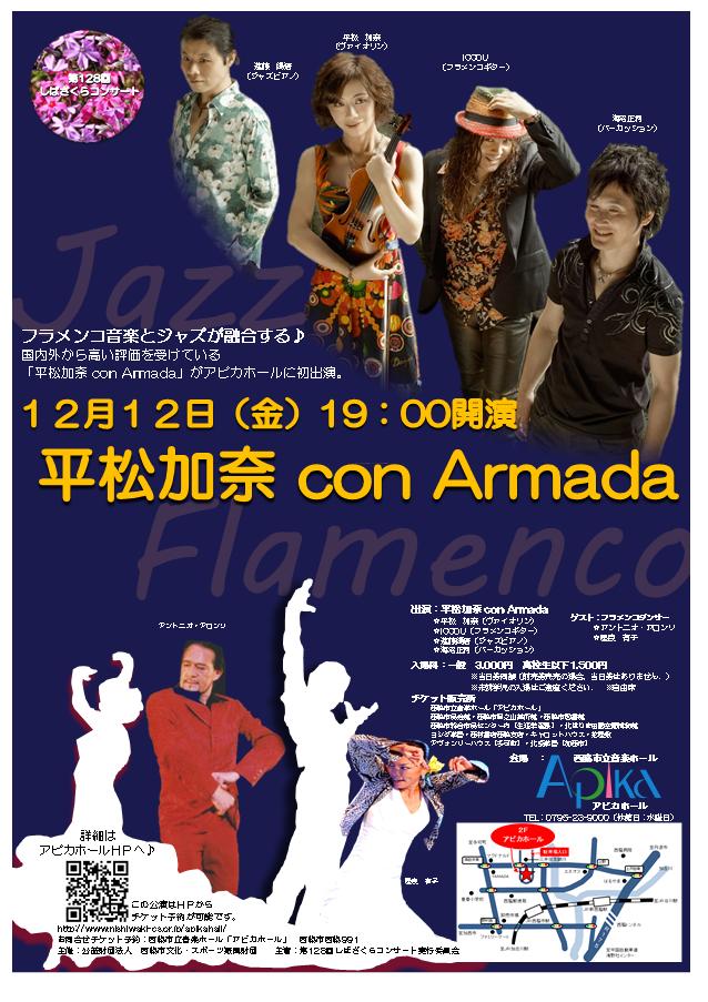 平松加奈conArmadaポスター.png
