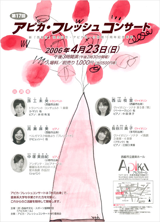 第17回アピカ・フレッシュコンサート