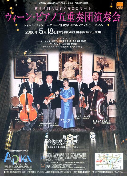 第96回しばざくらコンサート「ウィーン・ピアノ五重奏団演奏会」