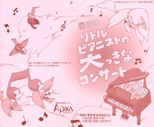 第10回リトルピアニストの大っきなコンサート