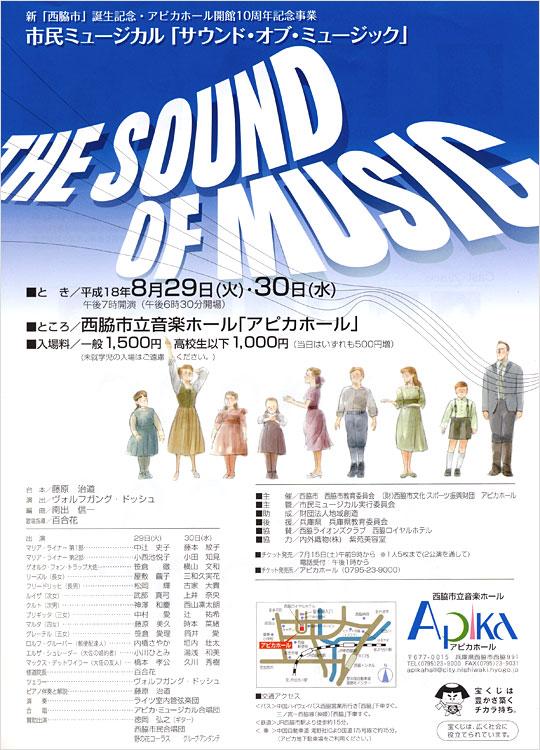 市民ミュージカル「サウンド・オブ・ミュージック」