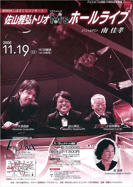第98回しばざくらコンサート「佐山雅弘トリオM'sホールライブ」
