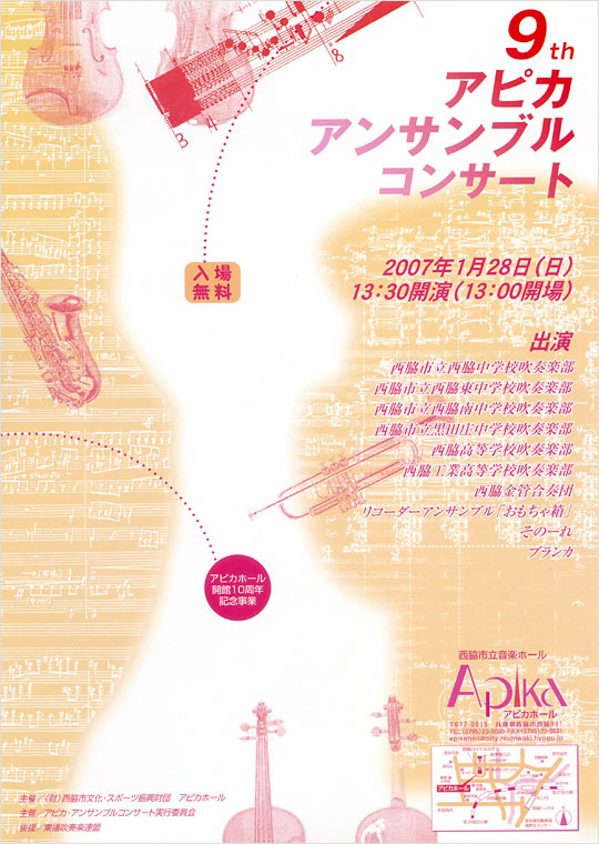 第9回アピカ・アンサブルコンサート