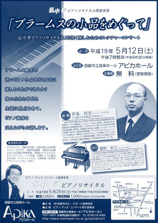 弘中 孝ピアノリサイタル関連事業 「ブラームスの小品をめぐって」