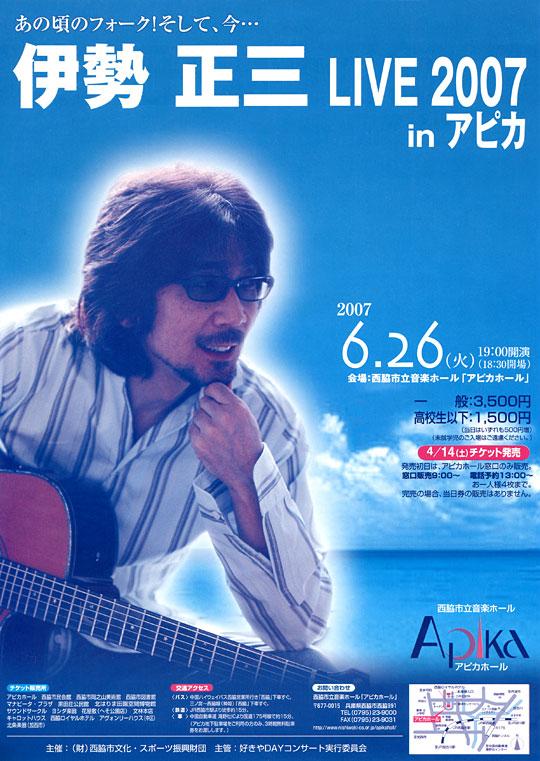 伊勢正三 LIVE 2007 inアピカ