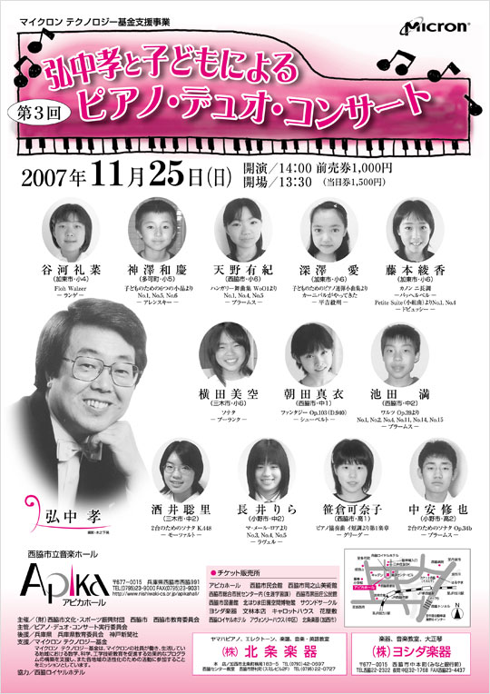 第3回「弘中孝と子どもによるピアノ・デュオ・コンサート」