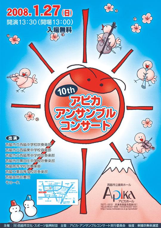 第10回「アピカ・アンサンブルコンサート」