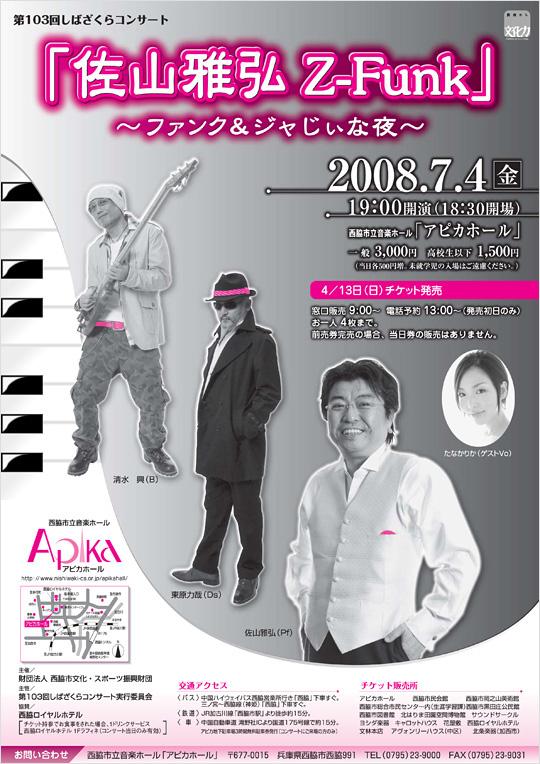 第103回しばざくらコンサート「佐山雅弘 Z-Funk」~ファンク&ジャじぃな夜~
