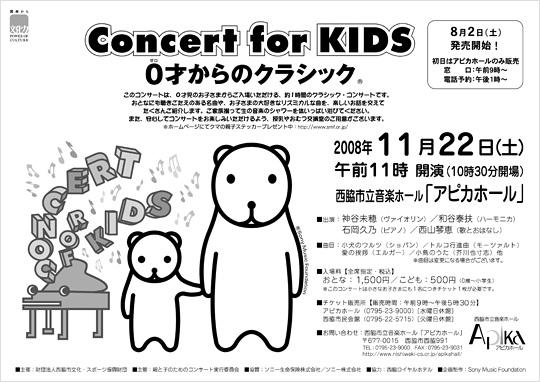 第4回親と子のためのコンサート Concert for KIDS 0才からのクラシック