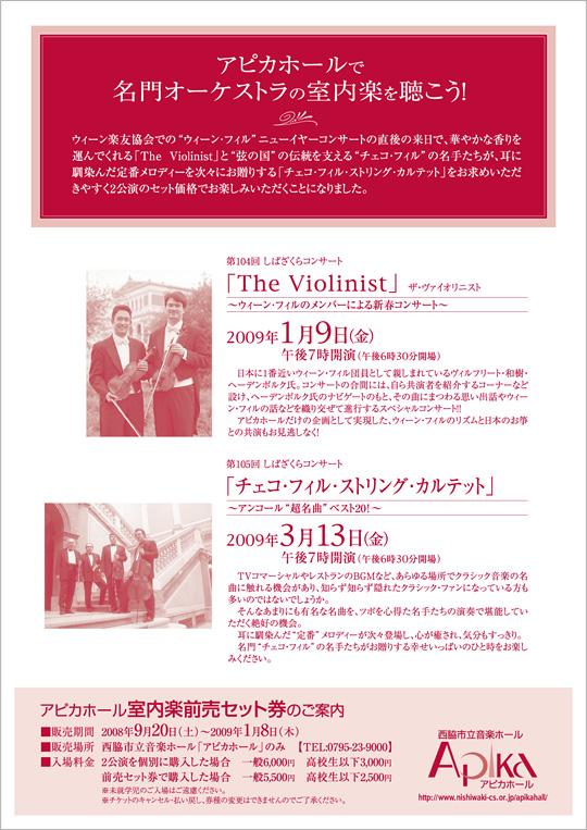 第104回しばざくらコンサート「The Violinist」