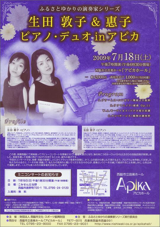 ふるさとゆかりの演奏家シリーズ「生田敦子&惠子 ピアノ・デュオ inアピカ」