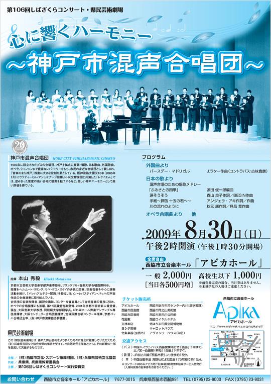 第106回しばざくらコンサート・県民芸術劇場「心に響くハーモニー~神戸市混声合唱団~」