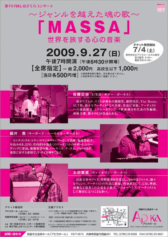 第107回しばざくらコンサート~ジャンルを越えた魂の歌~「MASSA」世界を旅する心の音楽