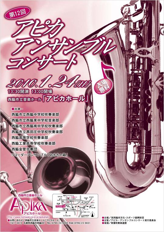 第12回アピカ・アンサンブルコンサート