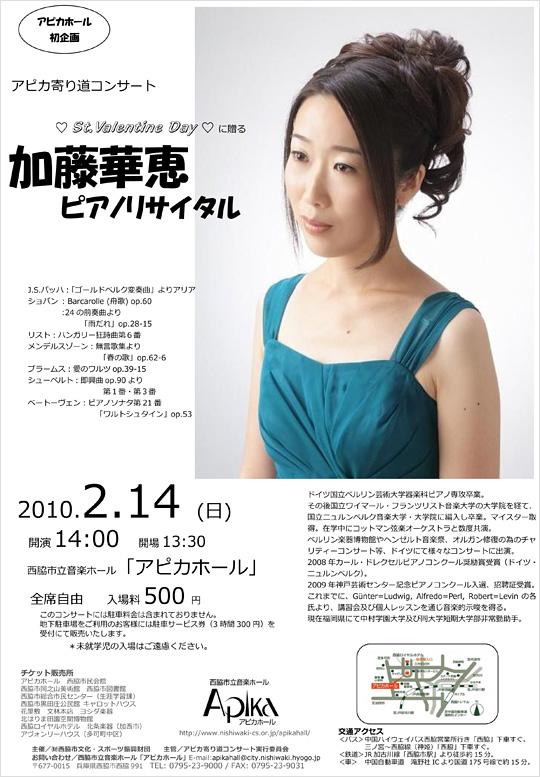 アピカ寄り道コンサート 「加藤華恵 ピアノリサイタル」