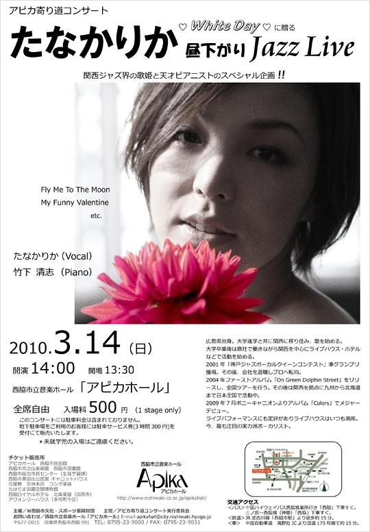 アピカ寄り道コンサート「たなかりか 昼下がり Jazz Live」