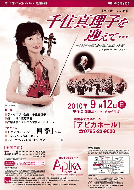西脇市制5周年記念 第111回しばざくらコンサート 県民芸術劇場「ヴァイオリンの名花 千住真理子を迎えて」