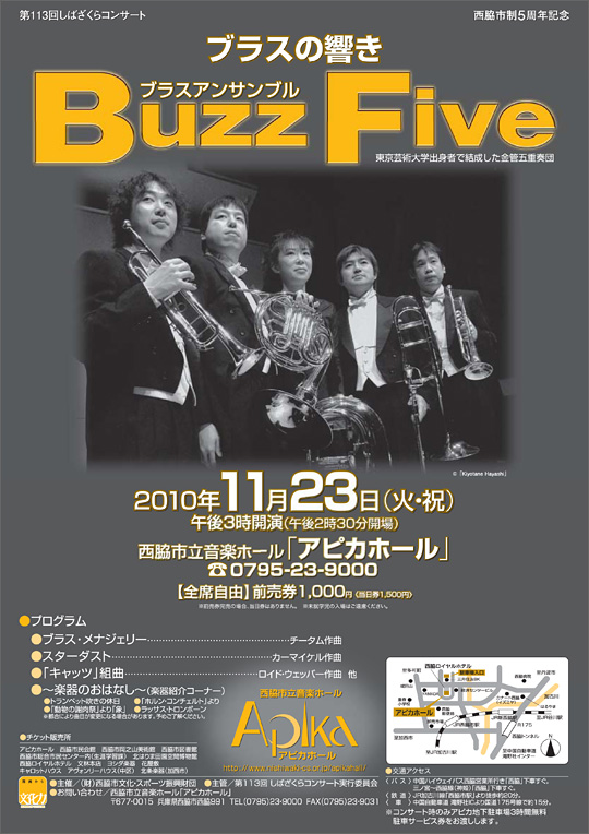 西脇市制5周年記念 第113回しばざくらコンサート 「ブラスの響き Buzz Five」ブラスアンサンブル
