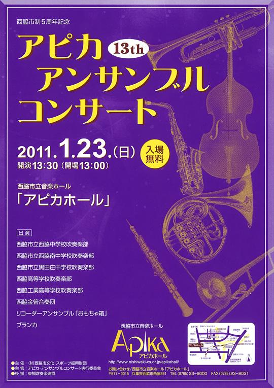 西脇市制5周年記念 第13回「アピカ・アンサンブルコンサート」
