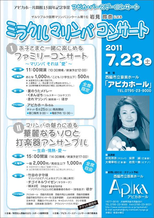 アピカホール開館15周年記念事業アピカ・バースデーコンサート 岩見玲奈によるミラクルマリンバコンサート