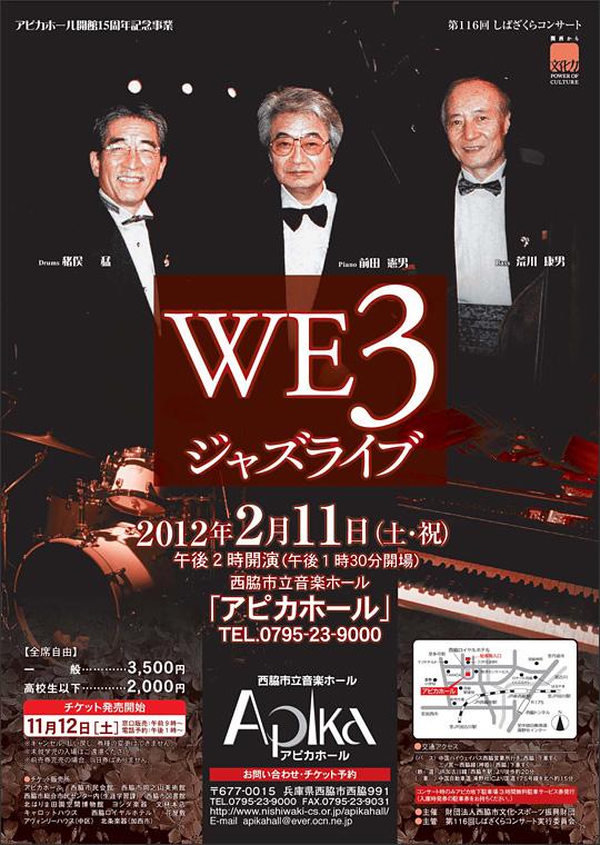 アピカホールー開館15周年記念事業 第116しばざくらコンサート「WE3 ジャズライブ」