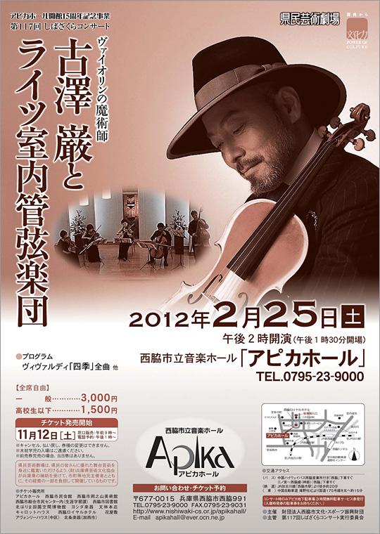 アピカホールー開館15周年記念事業 第117しばざくらコンサート「古澤 巌とライツ室内管弦楽団」