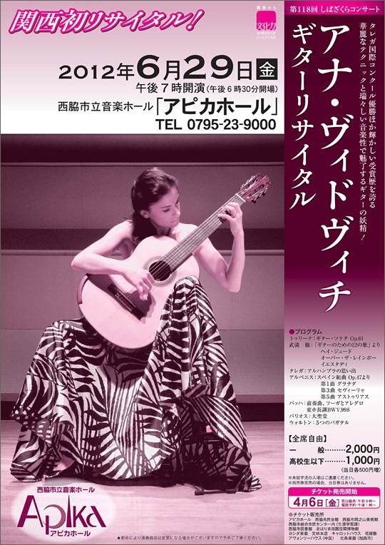 第118回しばざくらコンサート「アナ・ヴィドヴィチ ギターリサイタル」