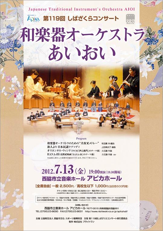 第119回しばざくらコンサート「和楽器オーケストラ あいおい」