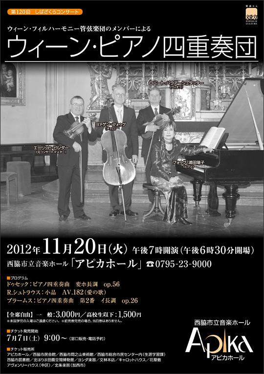 第120回しばざくらコンサート「ウィーン・ピアノ四重奏団」