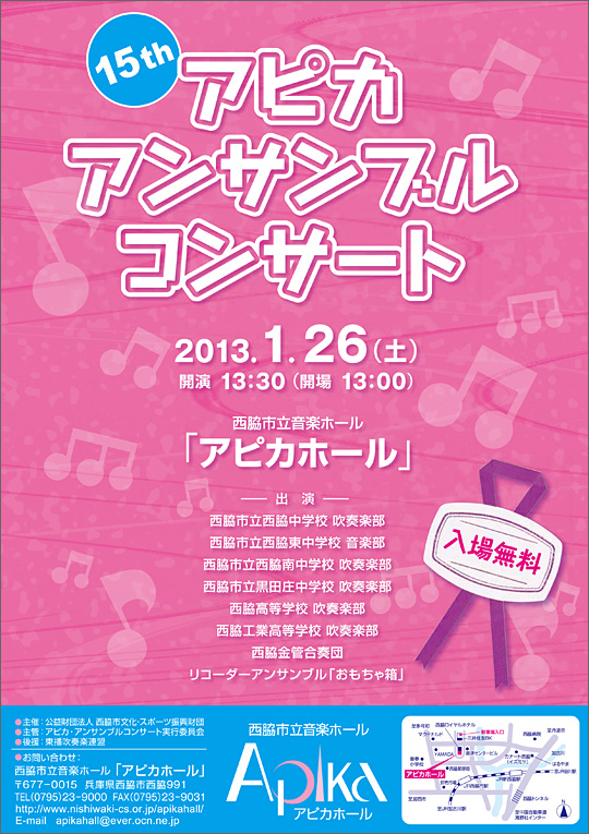 第15回アピカ・アンサンブルコンサート