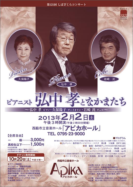 第121回しばざくらコンサート「ピアノスト弘中孝となかまたち」