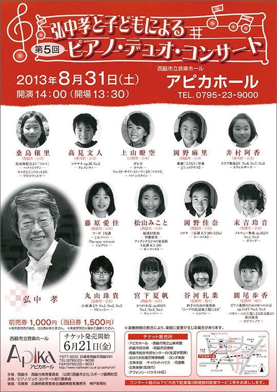 第5回弘中孝と子どもによるピアノ・デュオ・コンサート