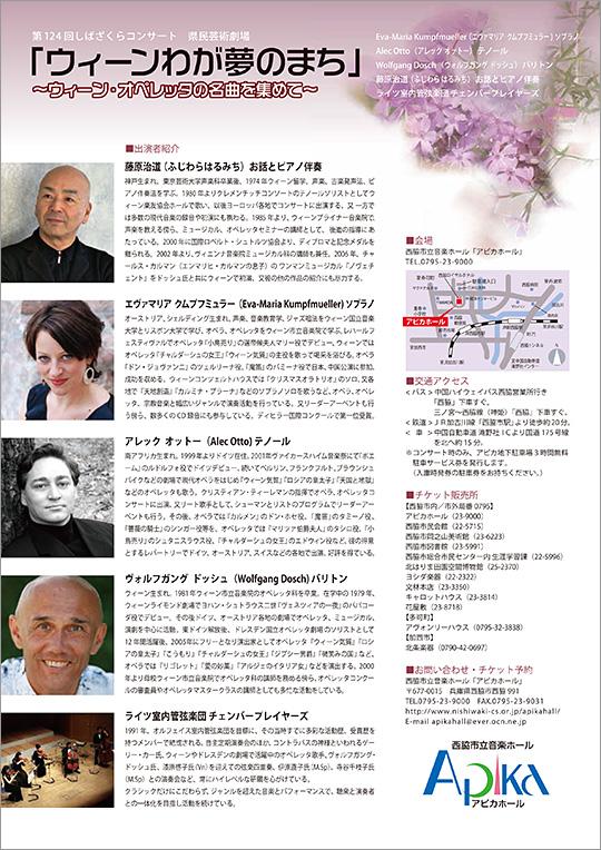第124回しばざくらコンサート 県民芸術劇場 「ウィーンわが夢のまち」~ウィーン・オペレッタの名曲を集めて~