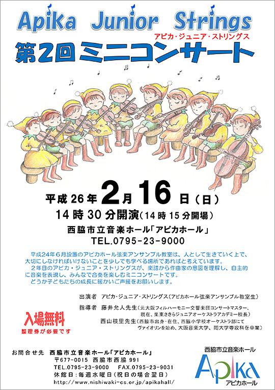 アピカ・ジュニア・ストリングス 第2回ミニコンサート