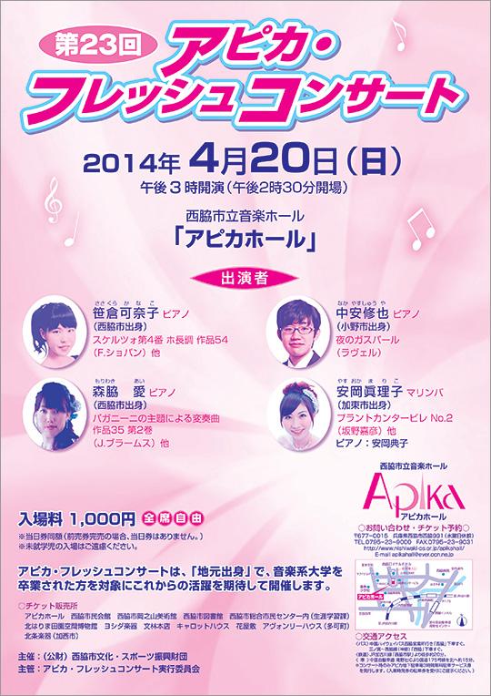第23回「アピカ・フレッシュコンサート」