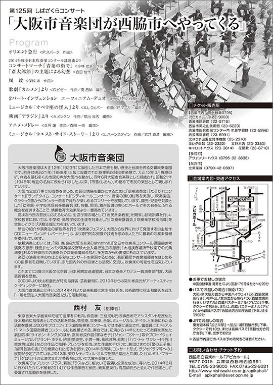 第125回しばざくらコンサート「大阪市音楽団が西脇市へやってくる」
