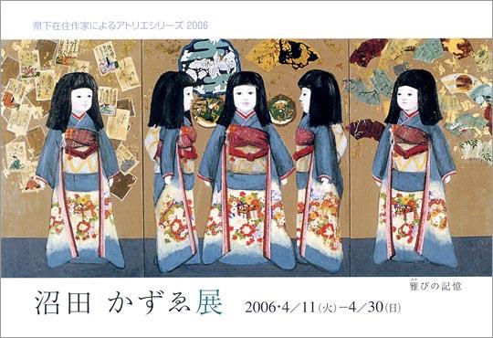 アトリエシリーズ2006「沼田かずゑ展」