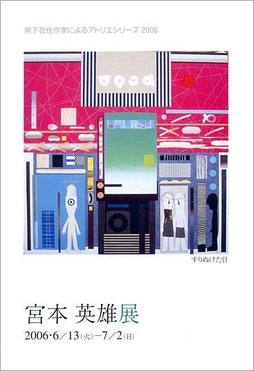 アトリエシリーズ2006「宮本秀雄展」