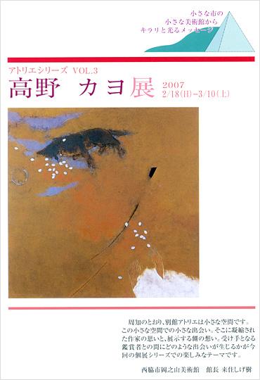 アトリエシリーズVOL.3「高野カヨ展」