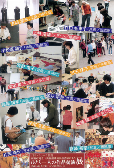 西脇市岡之山美術館講座参加作家によるひとり一人の作品競演展‐後期