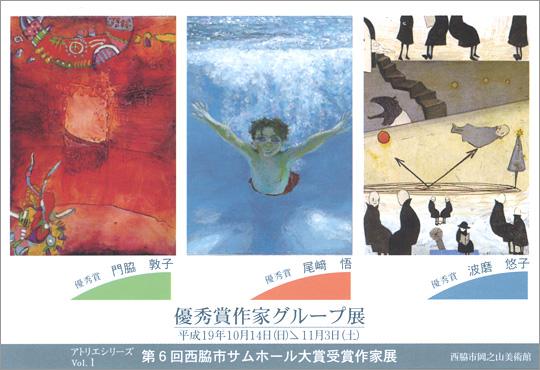 アトリエシリーズ VOL.1 門脇敦子・尾﨑 悟・波磨悠子