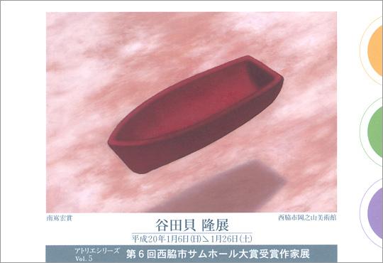 アトリエシリーズVOL5 谷田貝 隆展