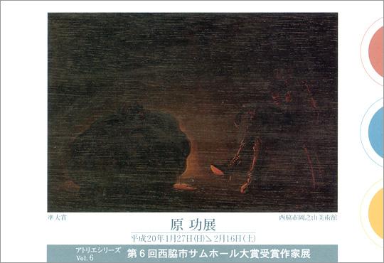 アトリエシリーズVOL6 原 功展
