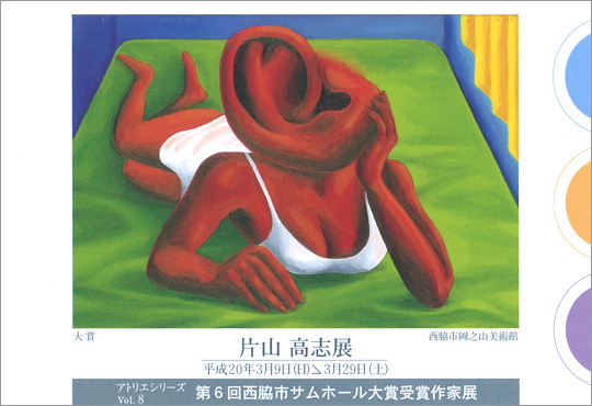 アトリエシリーズVOL.8 片山 高志展
