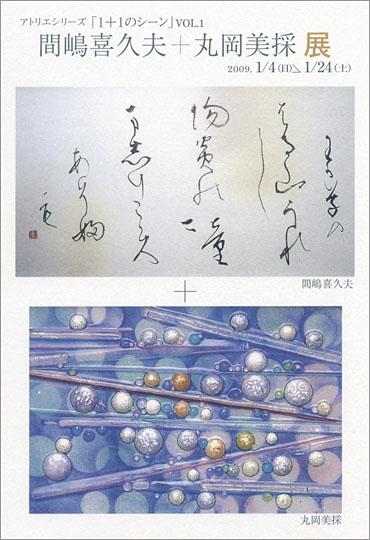 アトリエシリーズ 「1+1のシーン」 VOL.1