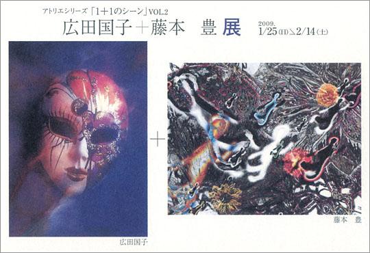 アトリエシリーズ 「1+1のシーン」 VOL.2