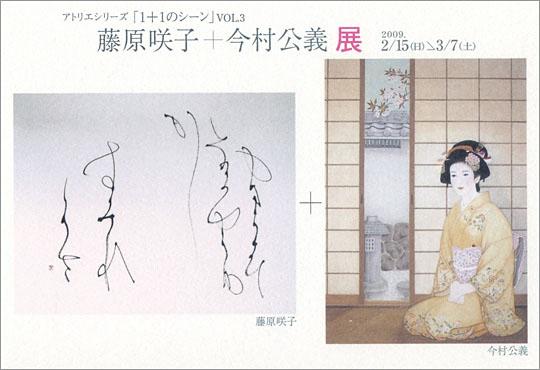 アトリエシリーズ 「1+1のシーン」 VOL.3